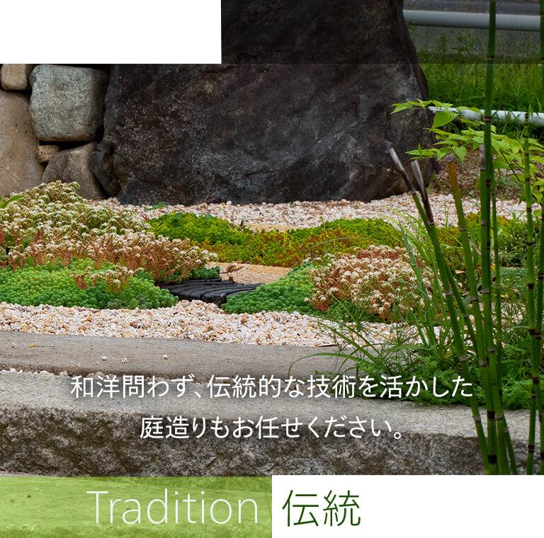 和洋問わず、伝統的な技術を活かした庭造りもお任せください