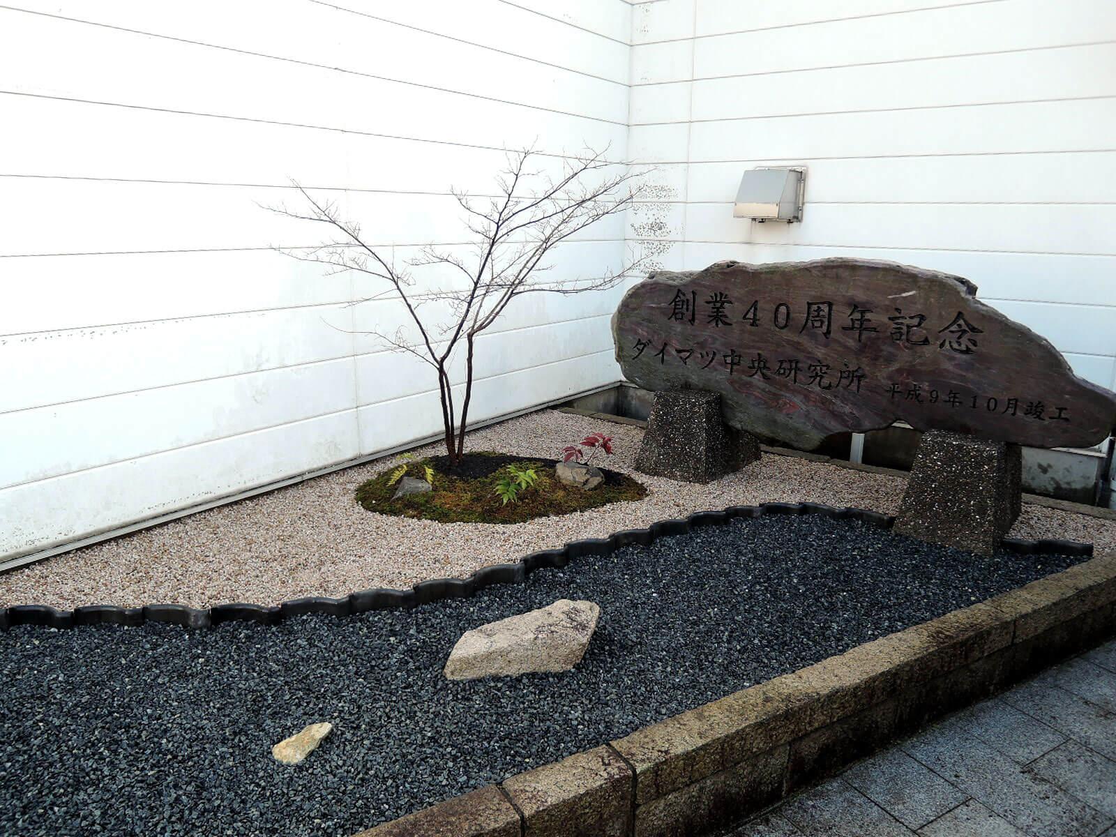 米子市(株)ダイマツ様  研究所前の海の庭